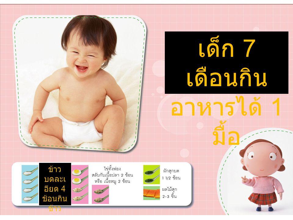 เด็ก 7 เดือนกินอาหารได้ 1มื้อ