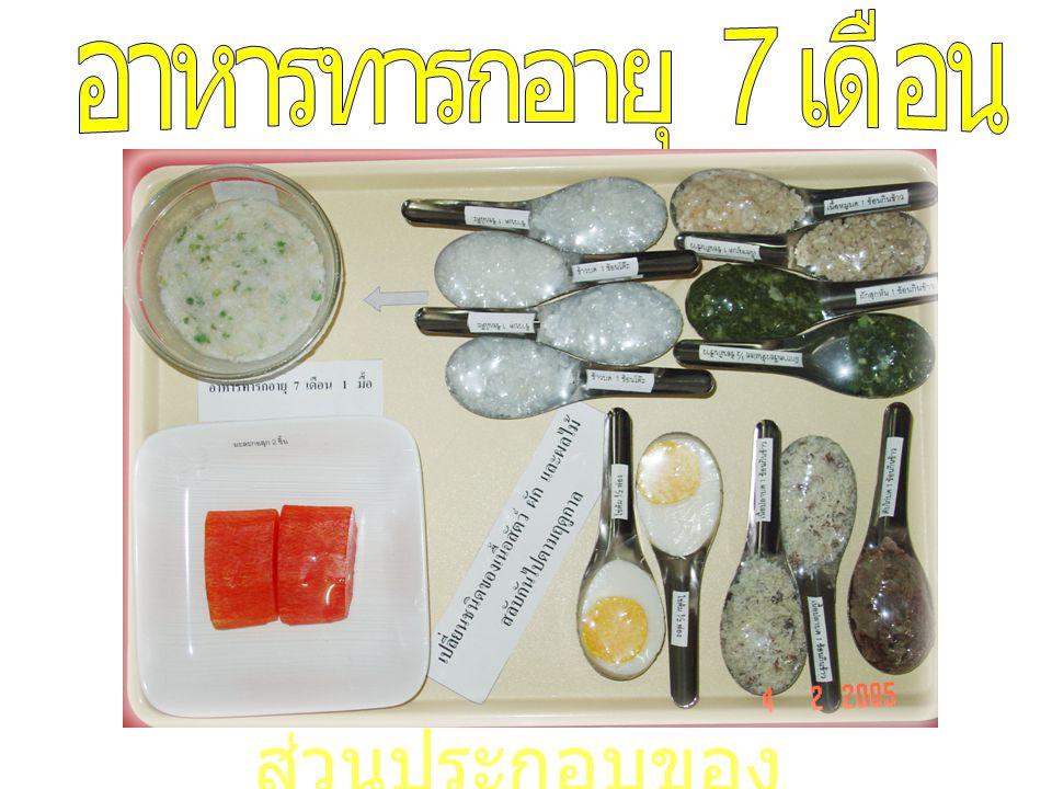 อาหารทารกอายุ 7 เดือน ส่วนประกอบของอาหาร
