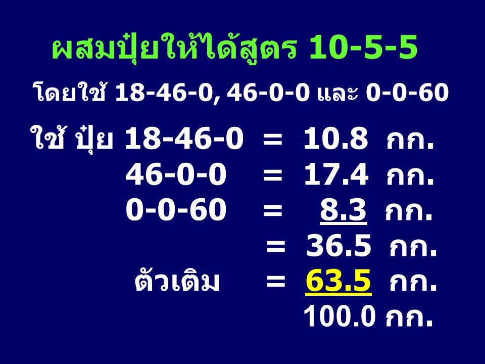 ผสมปุ๋ยให้ได้สูตร 10-5-5 โดยใช้ 18-46-0, 46-0-0 และ 0-0-60