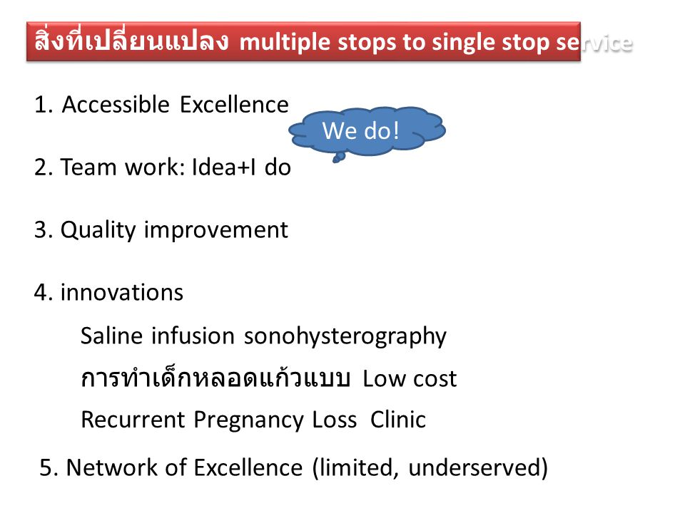 สิ่งที่เปลี่ยนแปลง multiple stops to single stop service