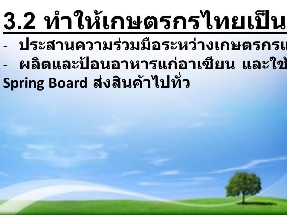 3.2 ทำให้เกษตรกรไทยเป็นผู้นำอาเซียน