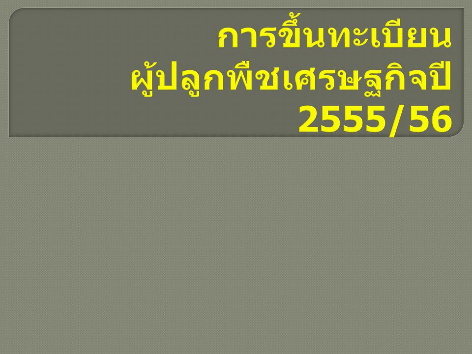 การขึ้นทะเบียน ผู้ปลูกพืชเศรษฐกิจปี 2555/56
