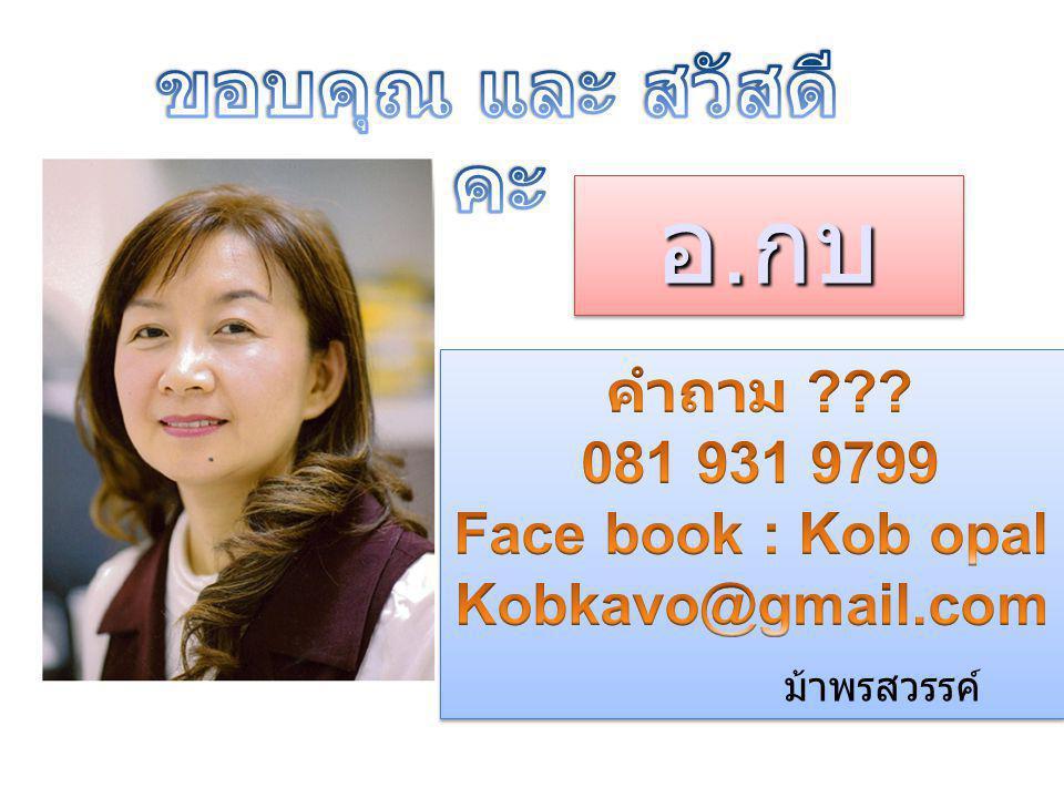 อ.กบ ขอบคุณ และ สวัสดีคะ คำถาม 081 931 9799 Face book : Kob opal