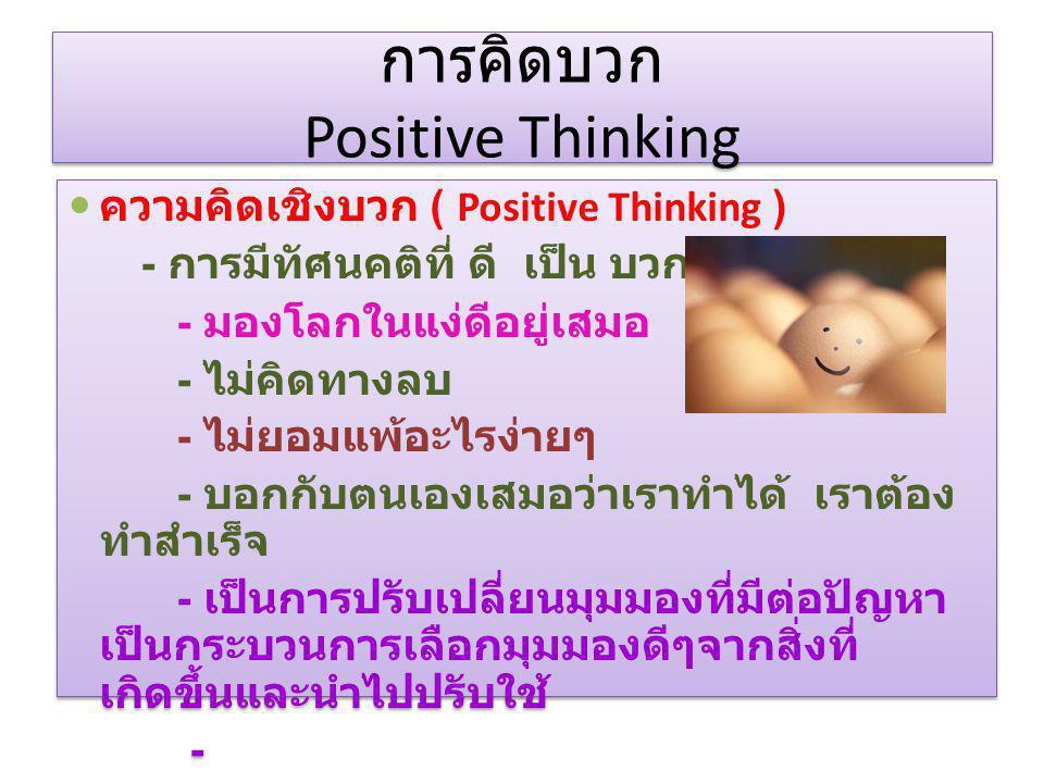 การคิดบวก Positive Thinking