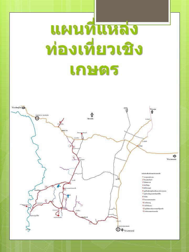 แผนที่แหล่งท่องเที่ยวเชิงเกษตร