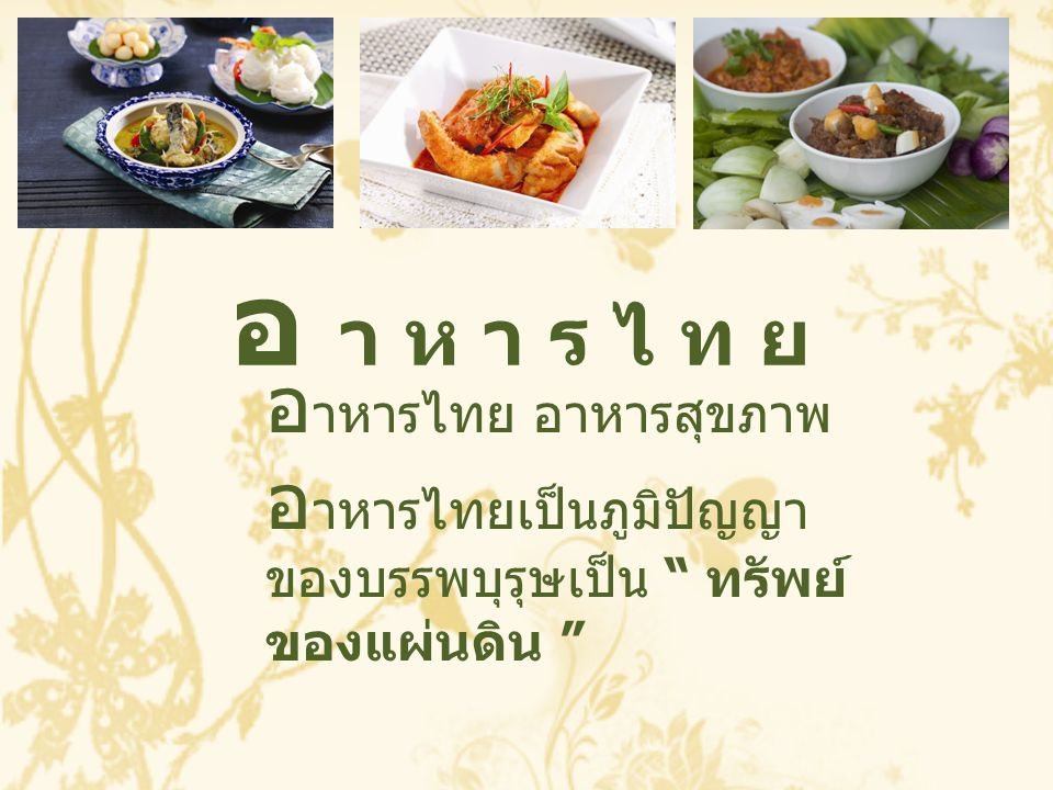 อ า ห า ร ไ ท ย อาหารไทย อาหารสุขภาพ