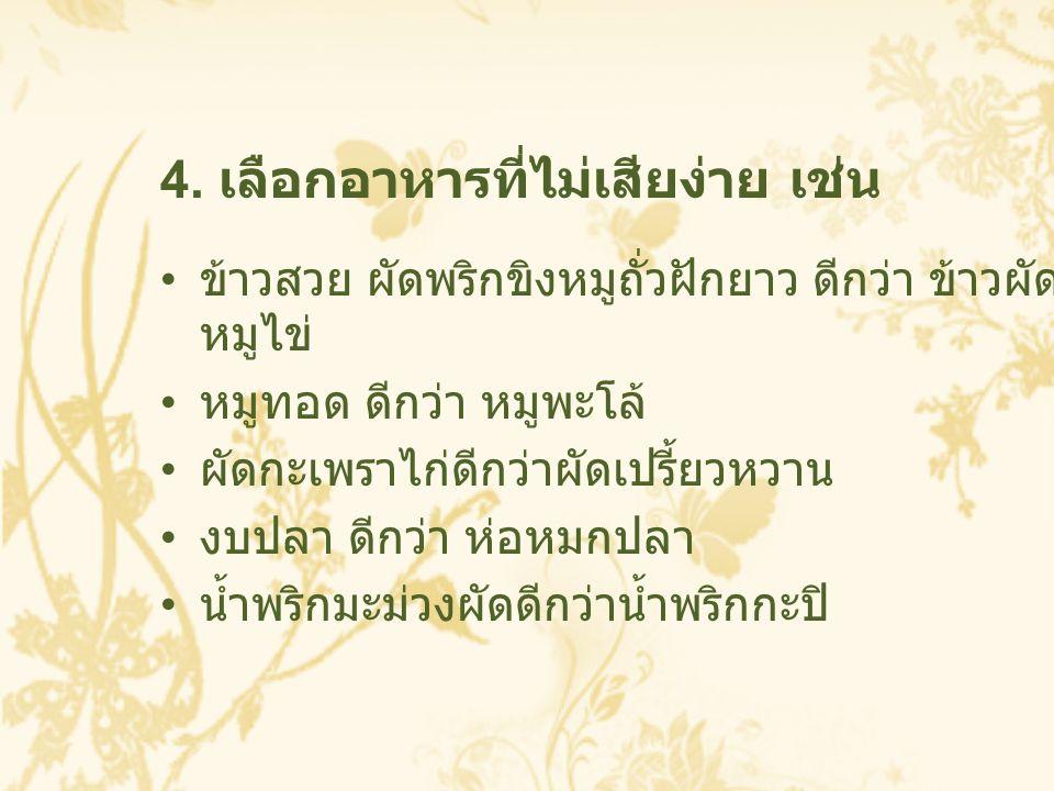 4. เลือกอาหารที่ไม่เสียง่าย เช่น