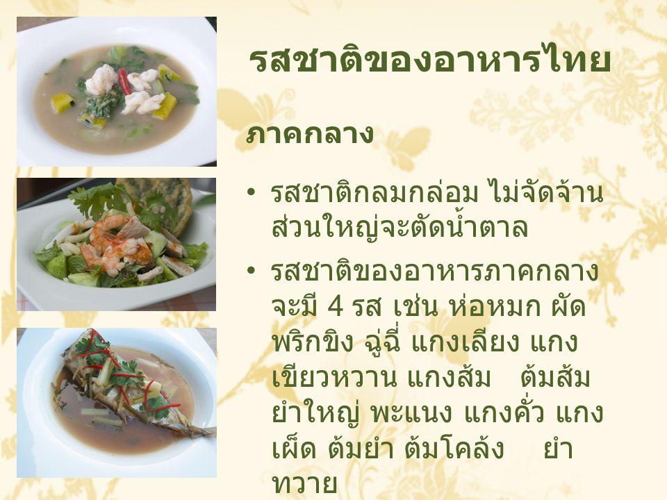 รสชาติของอาหารไทย ภาคกลาง