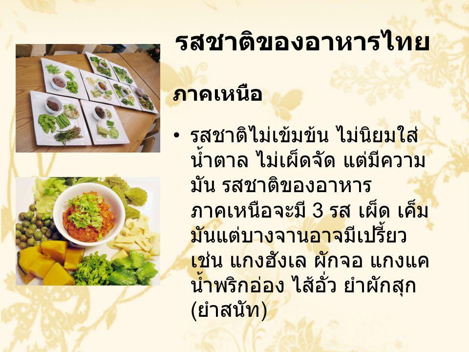 รสชาติของอาหารไทย ภาคเหนือ