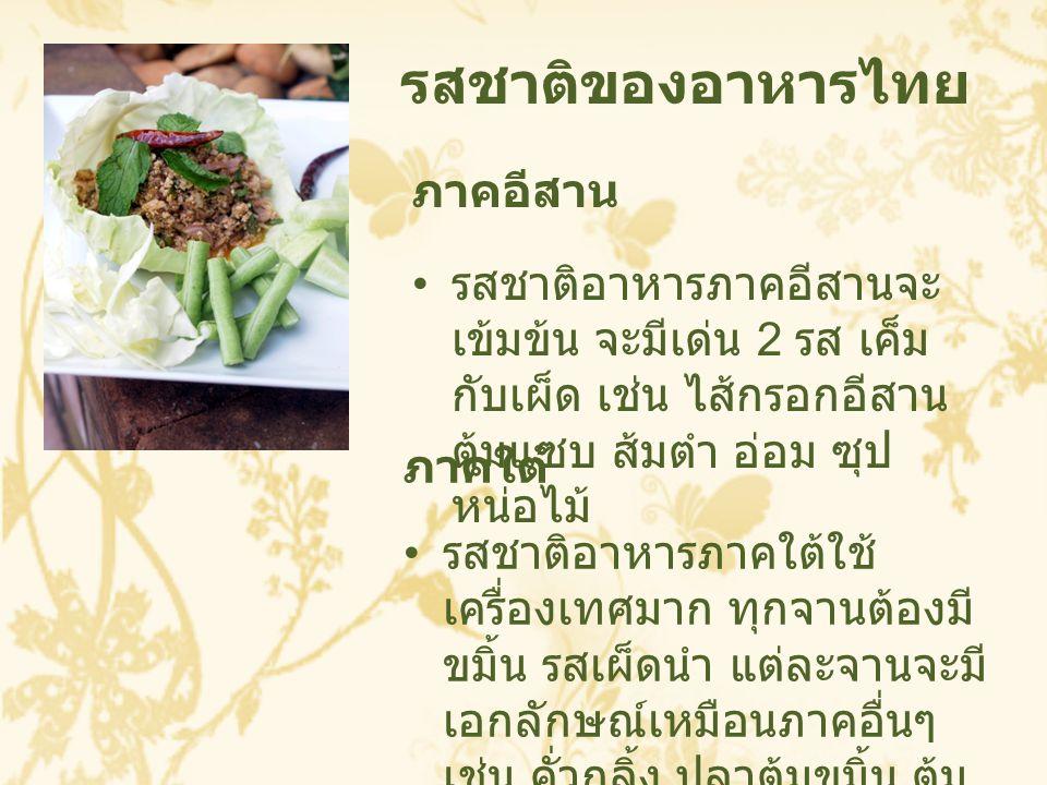 รสชาติของอาหารไทย ภาคอีสาน