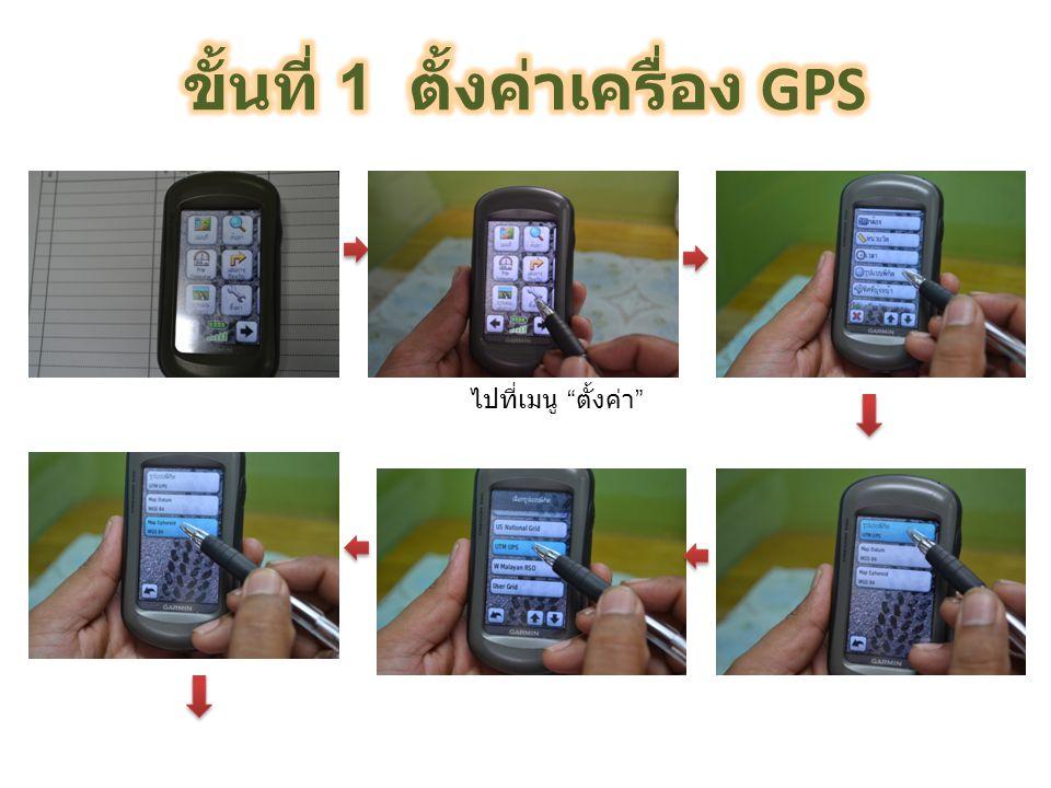 ขั้นที่ 1 ตั้งค่าเครื่อง GPS
