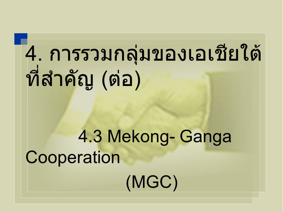 (MGC) 4. การรวมกลุ่มของเอเชียใต้ที่สำคัญ (ต่อ)