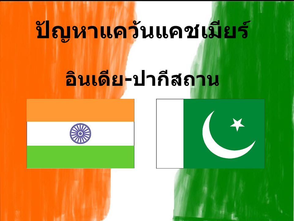 ปัญหาแคว้นแคชเมียร์ อินเดีย-ปากีสถาน