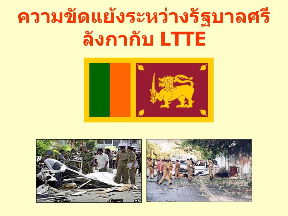 ความขัดแย้งระหว่างรัฐบาลศรีลังกากับ LTTE