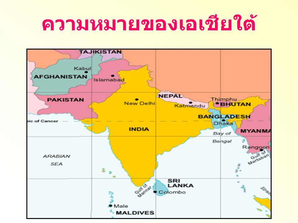 ความหมายของเอเชียใต้