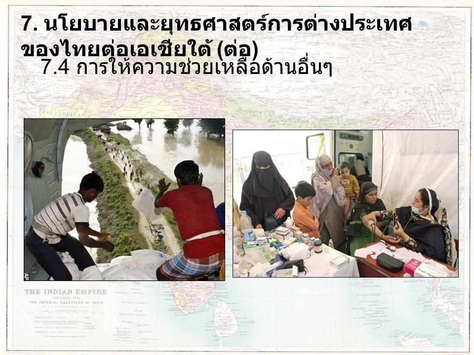 7. นโยบายและยุทธศาสตร์การต่างประเทศของไทยต่อเอเชียใต้ (ต่อ)