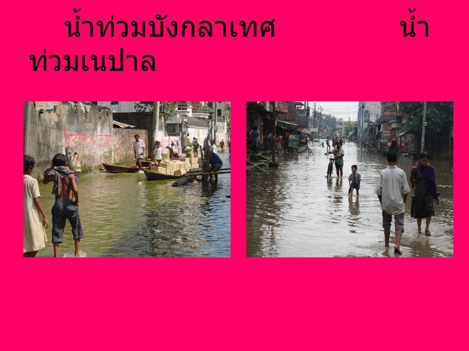น้ำท่วมบังกลาเทศ น้ำท่วมเนปาล