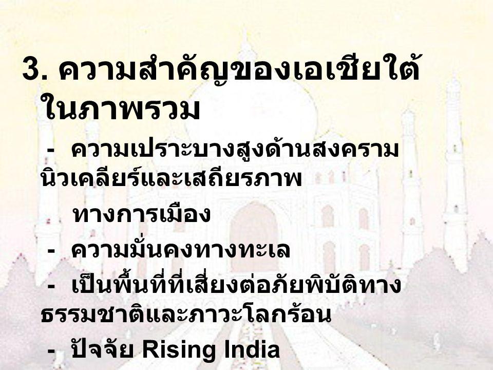 3. ความสำคัญของเอเชียใต้ในภาพรวม