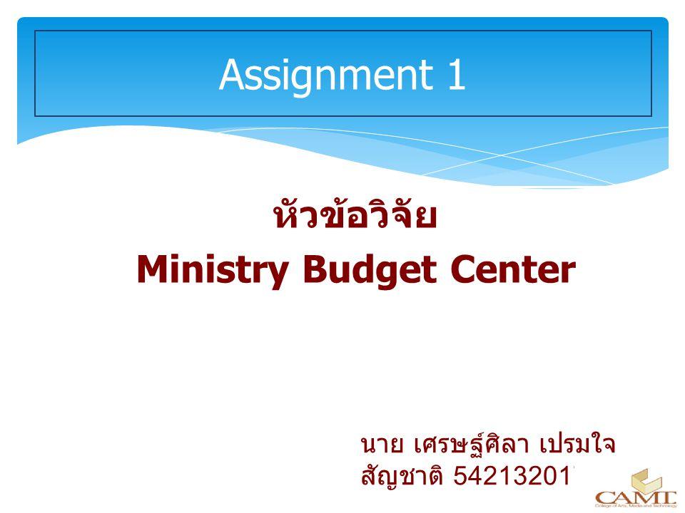 หัวข้อวิจัย Ministry Budget Center