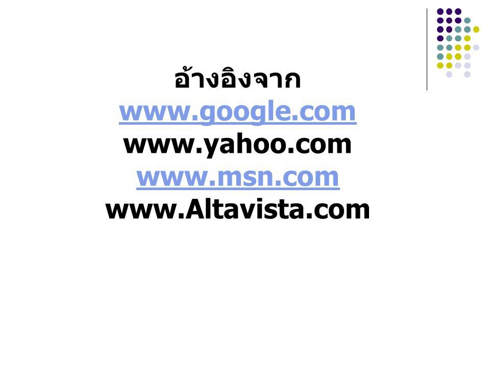 อ้างอิงจาก www.google.com www.yahoo.com www.msn.com www.Altavista.com