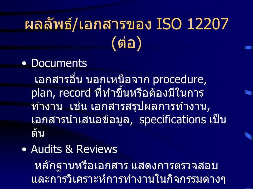 ผลลัพธ์/เอกสารของ ISO 12207 (ต่อ)