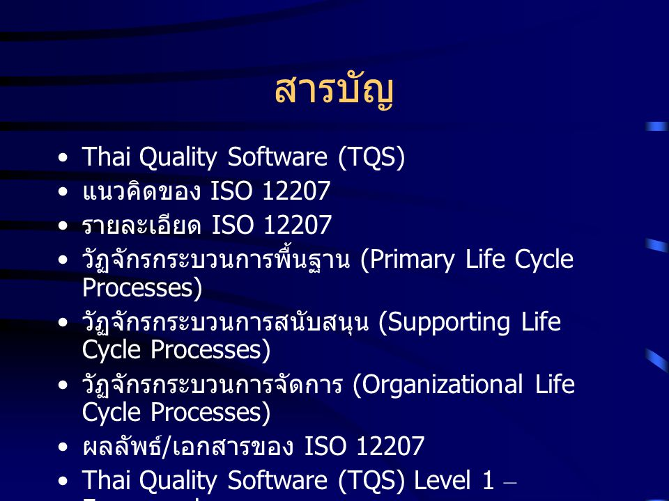 สารบัญ Thai Quality Software (TQS) แนวคิดของ ISO 12207