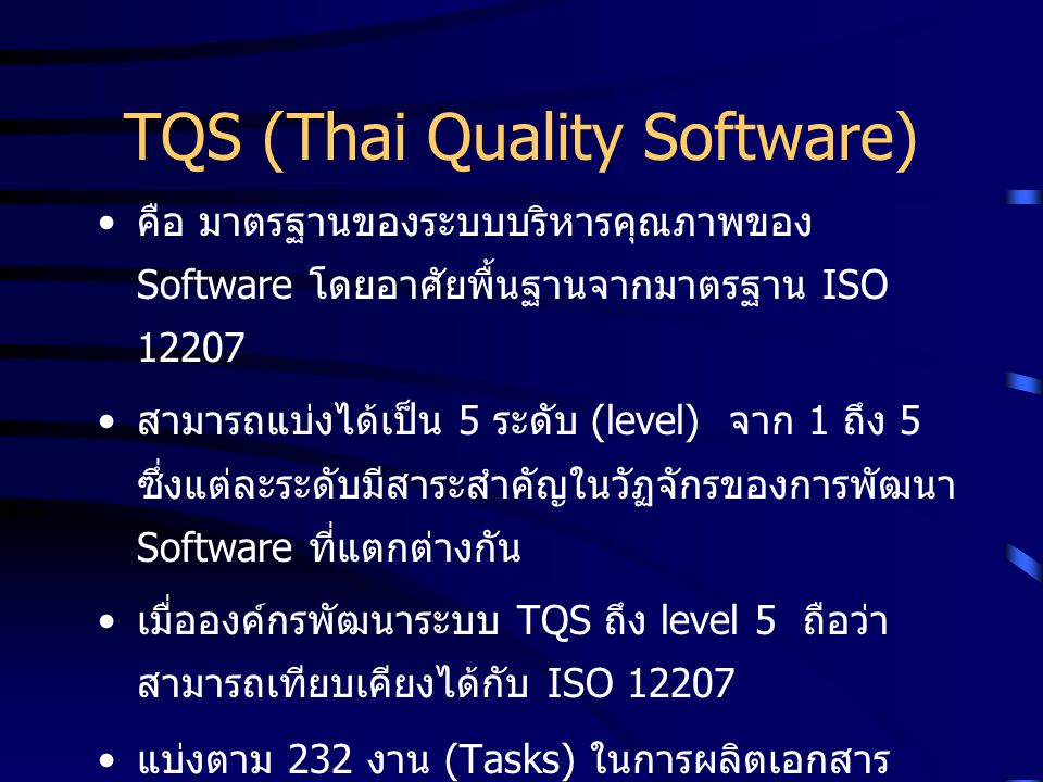 TQS (Thai Quality Software)