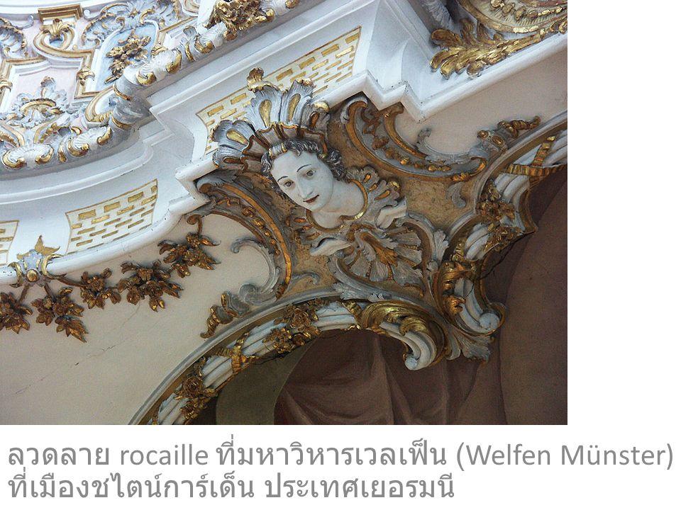 ลวดลาย rocaille ที่มหาวิหารเวลเฟ็น (Welfen Münster) ที่เมืองชไตน์การ์เด็น ประเทศเยอรมนี