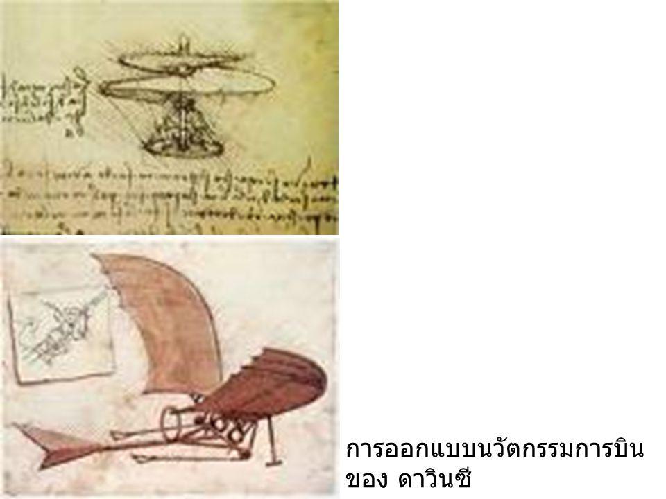 การออกแบบนวัตกรรมการบินของ ดาวินซี