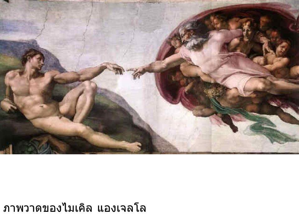 ภาพวาดของไมเคิล แองเจลโล