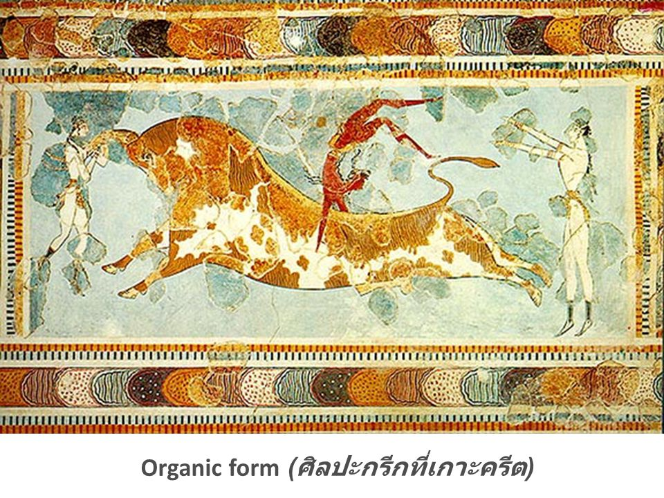 Organic form (ศิลปะกรีกที่เกาะครีต)