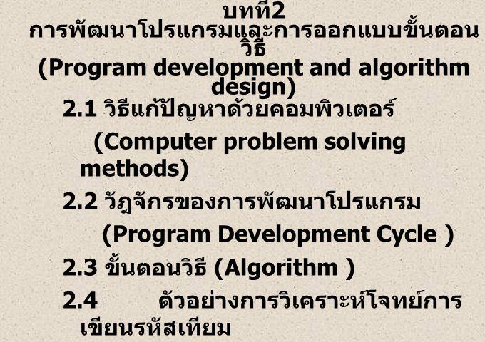 บทที่2 การพัฒนาโปรแกรมและการออกแบบขั้นตอนวิธี (Program development and algorithm design)