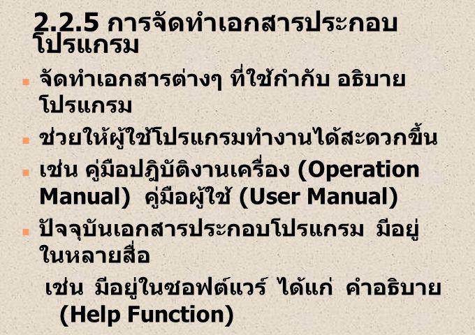 2.2.5 การจัดทำเอกสารประกอบโปรแกรม