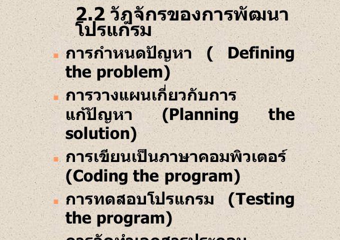2.2 วัฎจักรของการพัฒนาโปรแกรม