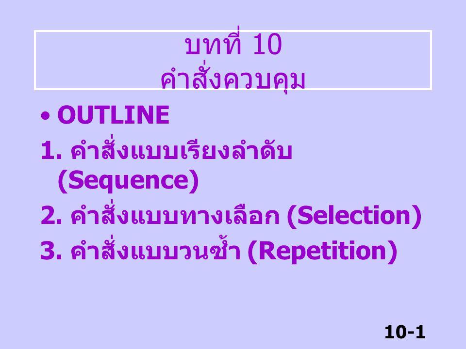 บทที่ 10 คำสั่งควบคุม OUTLINE 1. คำสั่งแบบเรียงลำดับ (Sequence)