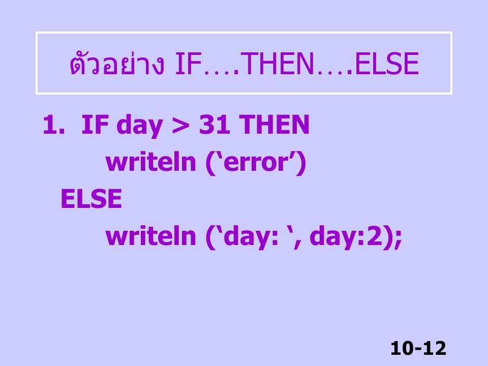 ตัวอย่าง IF….THEN….ELSE