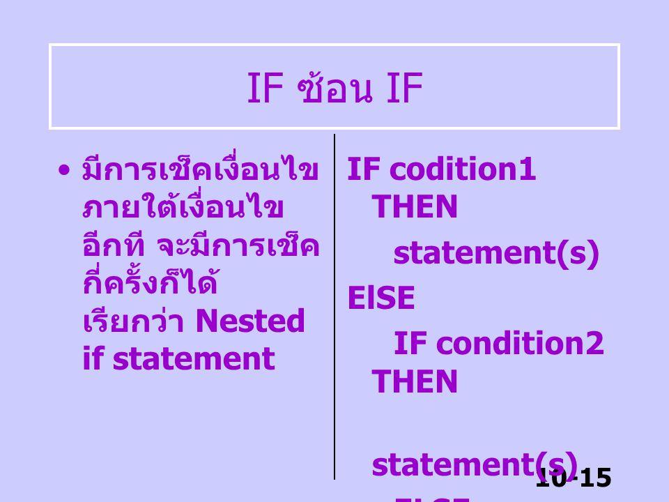 IF ซ้อน IF มีการเช็คเงื่อนไขภายใต้เงื่อนไขอีกที จะมีการเช็คกี่ครั้งก็ได้ เรียกว่า Nested if statement.