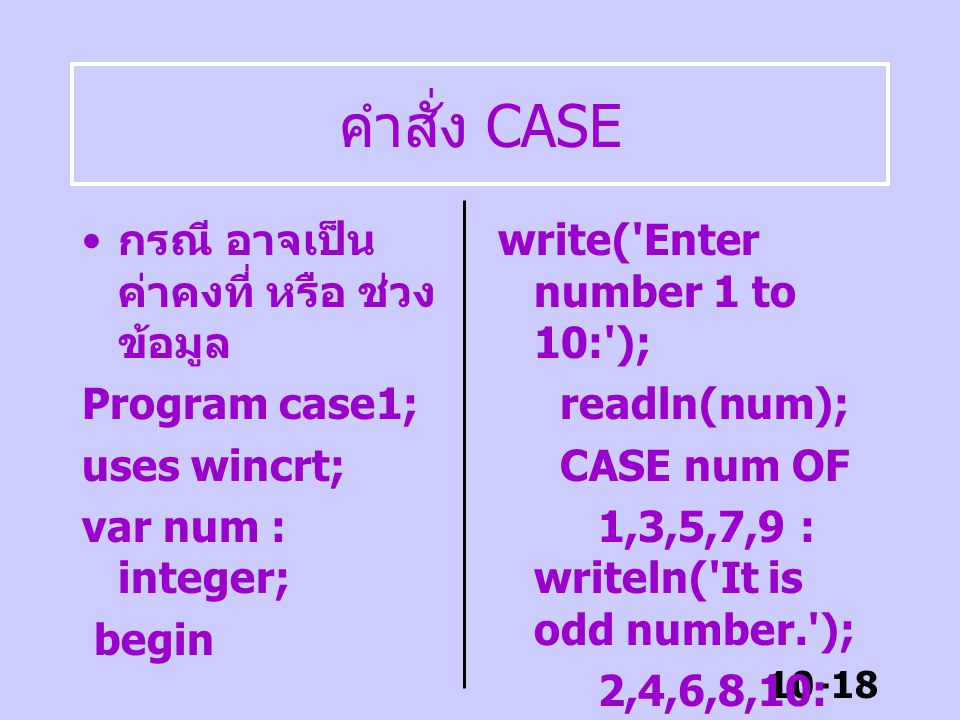 คำสั่ง CASE กรณี อาจเป็นค่าคงที่ หรือ ช่วงข้อมูล Program case1;