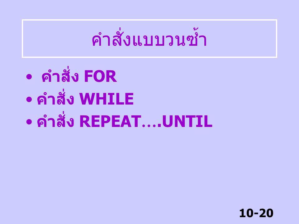 คำสั่งแบบวนซ้ำ คำสั่ง FOR คำสั่ง WHILE คำสั่ง REPEAT….UNTIL