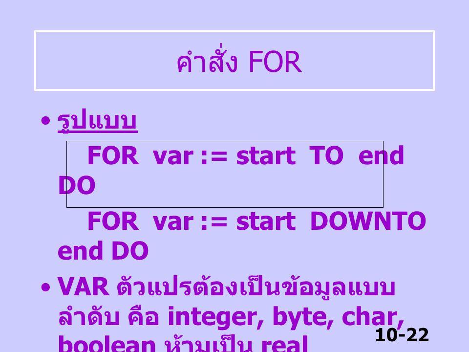 คำสั่ง FOR รูปแบบ FOR var := start TO end DO