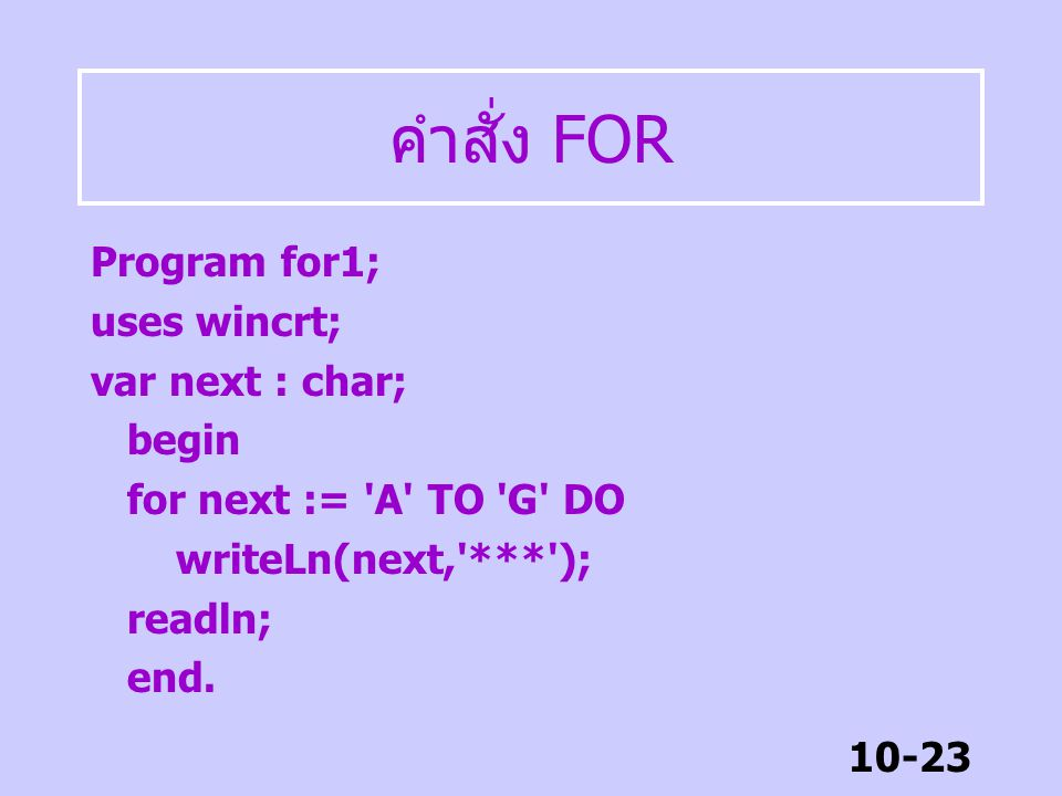 คำสั่ง FOR Program for1; uses wincrt; var next : char; begin