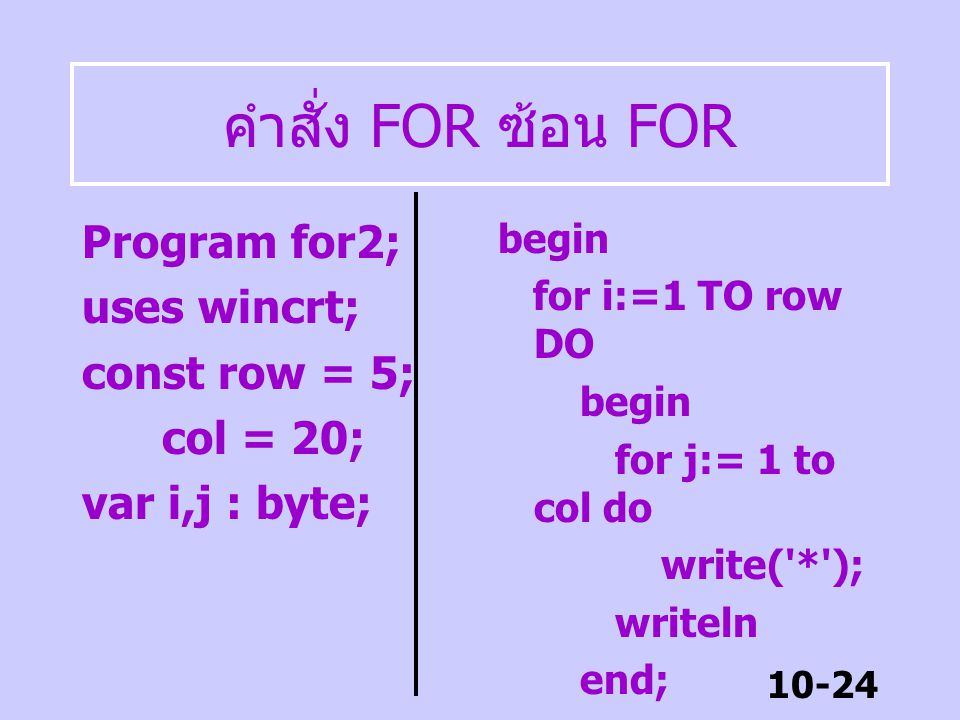 คำสั่ง FOR ซ้อน FOR Program for2; uses wincrt; const row = 5;