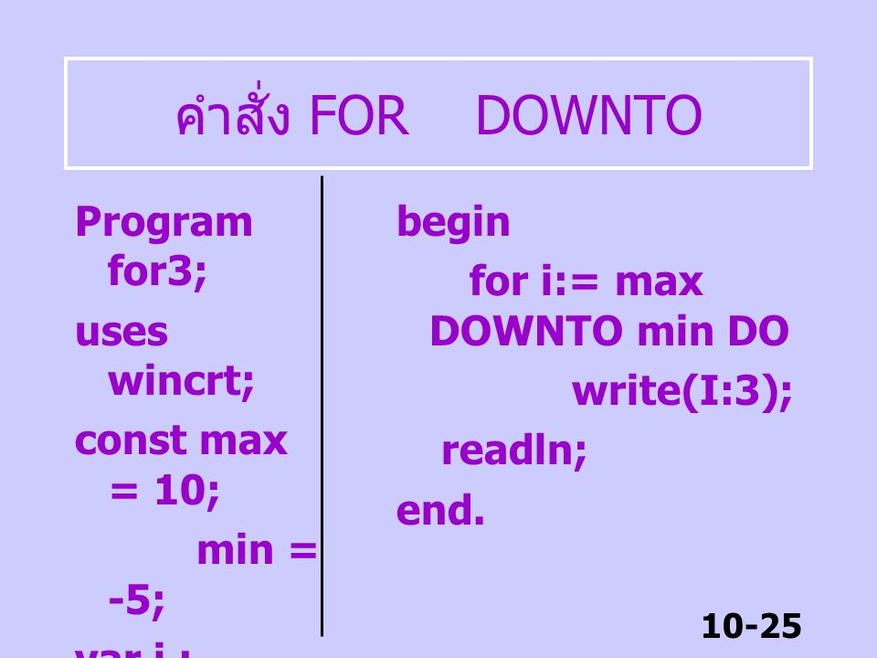 คำสั่ง FOR DOWNTO Program for3; uses wincrt; const max = 10; min = -5;