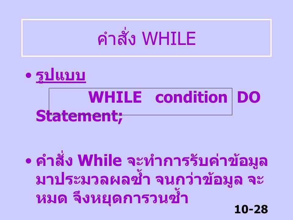 คำสั่ง WHILE รูปแบบ WHILE condition DO Statement;