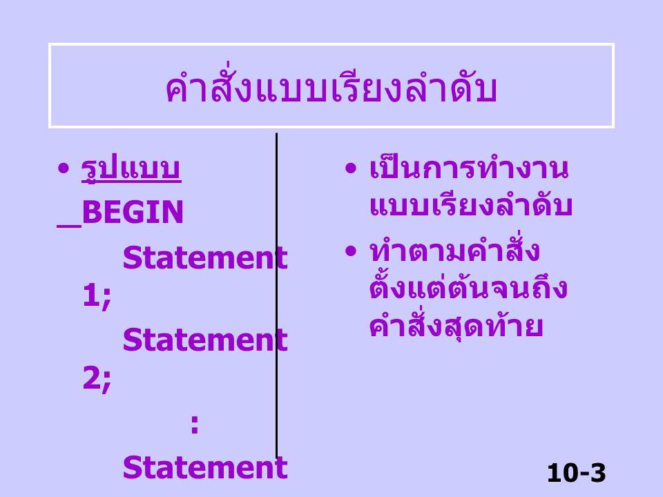 คำสั่งแบบเรียงลำดับ รูปแบบ BEGIN Statement 1; Statement 2; :