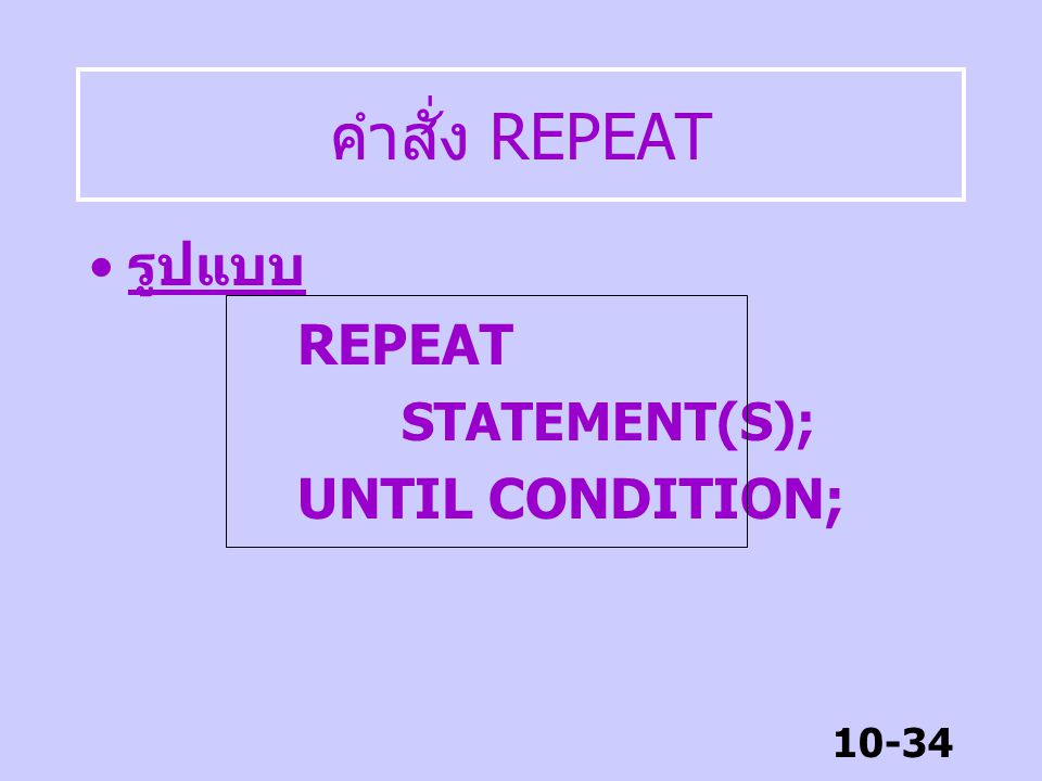คำสั่ง REPEAT รูปแบบ REPEAT STATEMENT(S); UNTIL CONDITION;