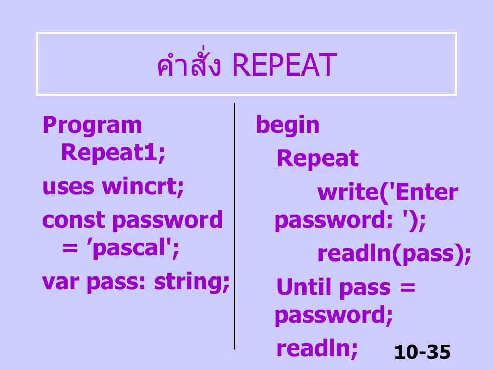 คำสั่ง REPEAT Program Repeat1; uses wincrt; const password = 'pascal ;