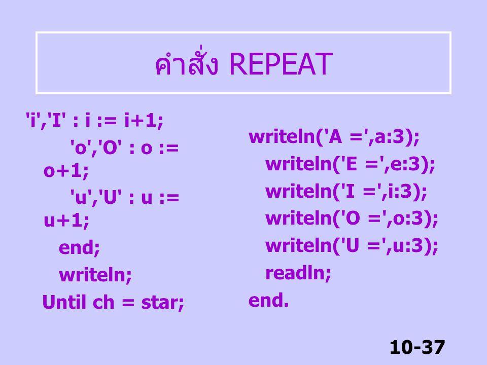 คำสั่ง REPEAT i , I : i := i+1; o , O : o := o+1;