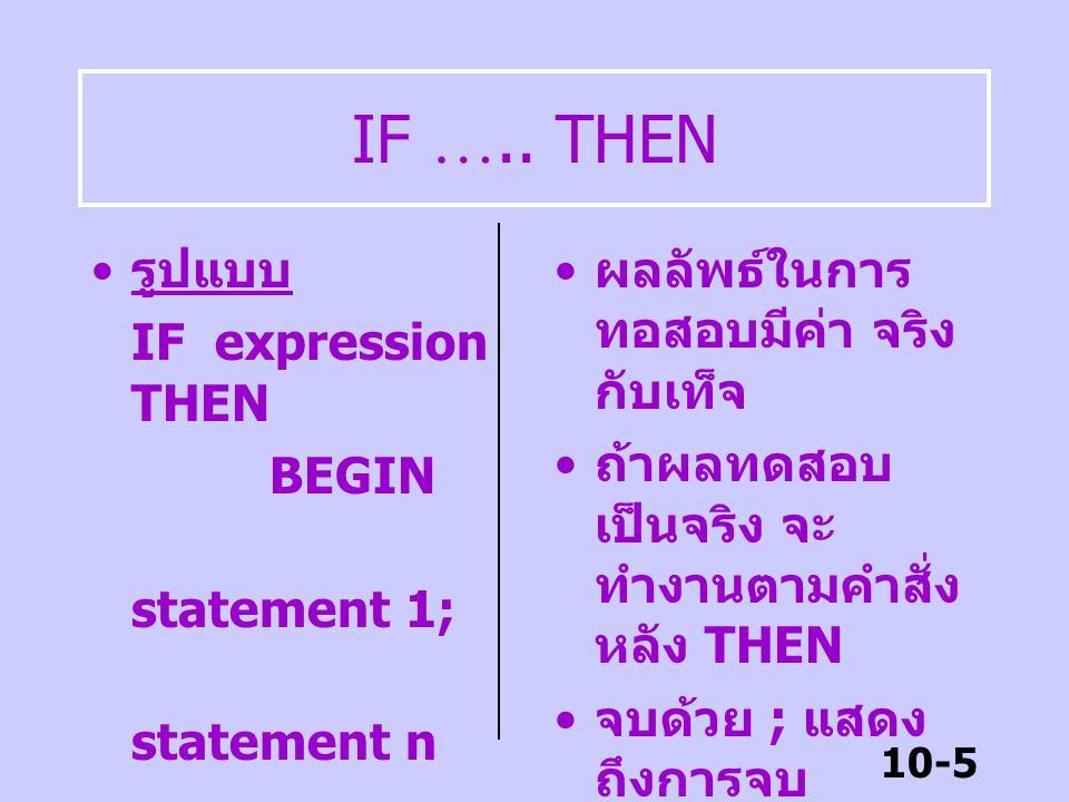 IF ….. THEN รูปแบบ IF expression THEN BEGIN statement 1;