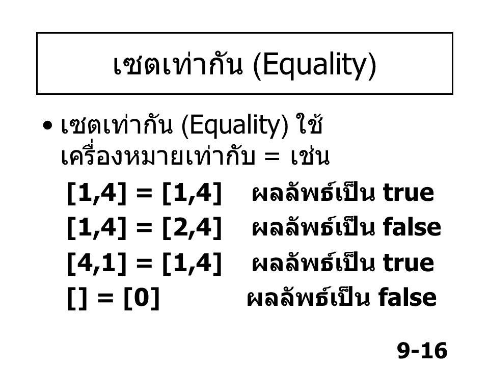 เซตเท่ากัน (Equality)